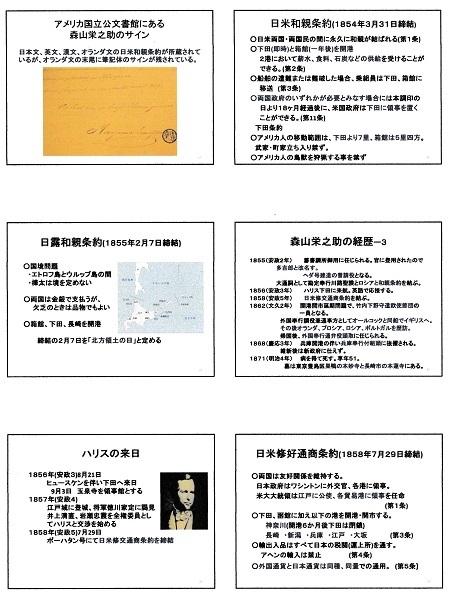 森山栄之助・パワポ説明資料7