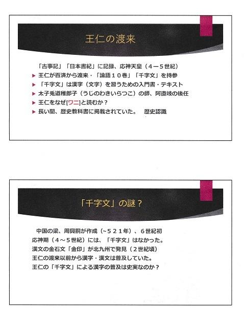 日本語とハングルの間・パワポ印刷3