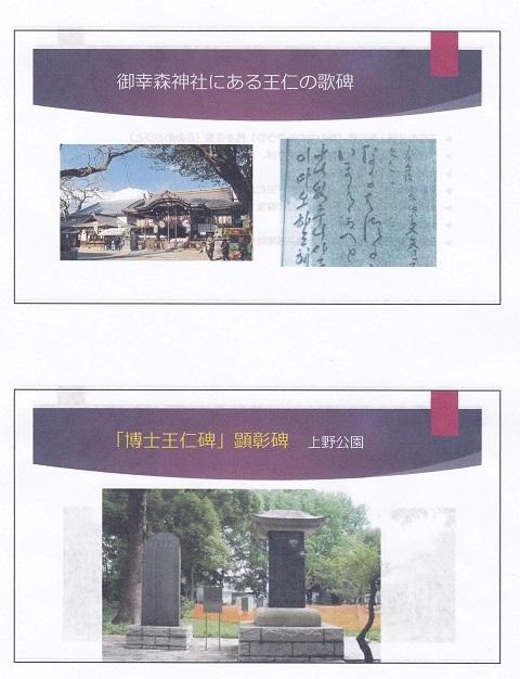 日本語とハングルの間・パワポ印刷6