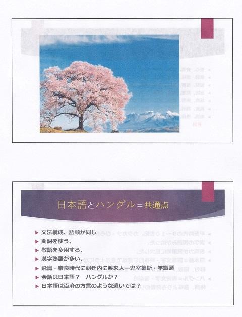 日本語とハングルの間・パワポ印刷7