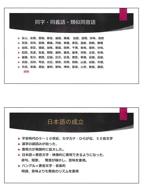 日本語とハングルの間・パワポ印刷8