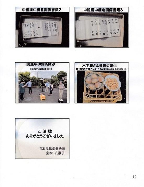勝楽寺村写真パワポ10