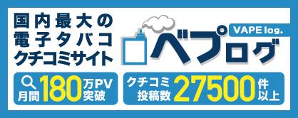 vapelog_logo20171212.png