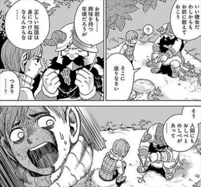 チルチャック ダンジョン飯5巻 登場人物キャラクター