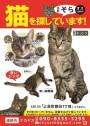 .※掲載依頼です。加古川市より、飼猫「そら」ちゃんを探しておられます。