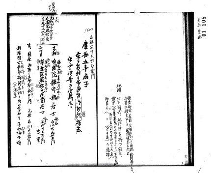 里正日誌・石川家&酒井家2