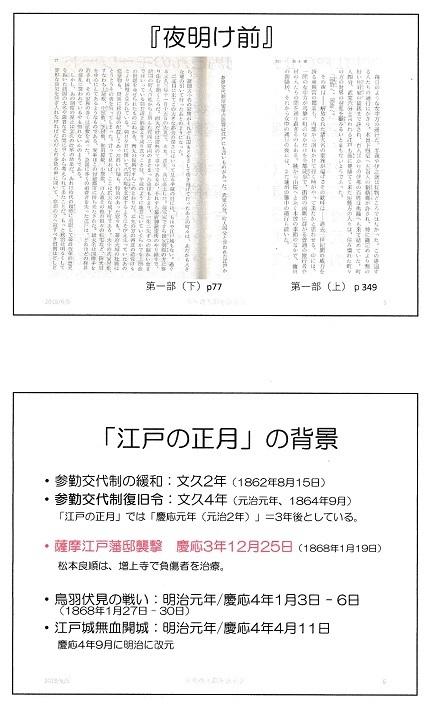 堀江さん・参勤交代3