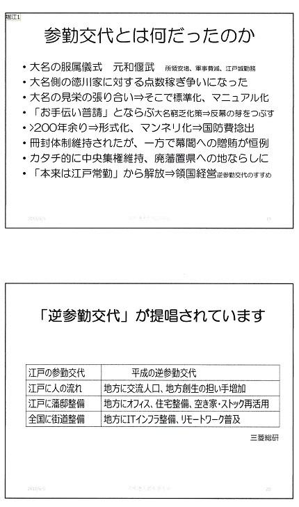 堀江さん・参勤交代10