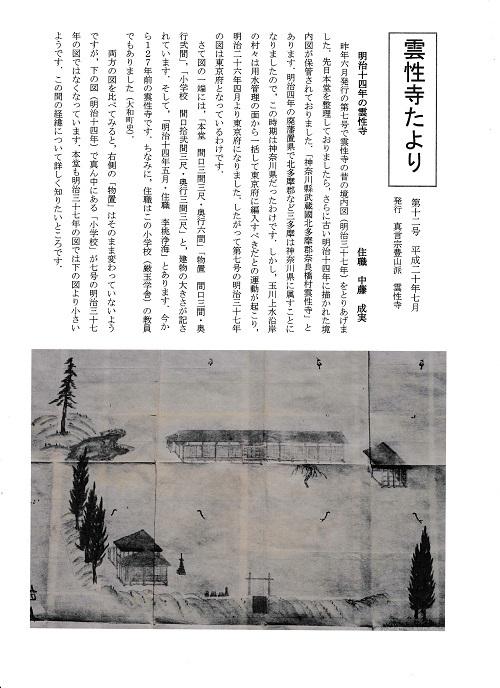 厳玉学舎小学校M14年の図