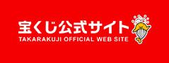 takarakuji_logo.jpg