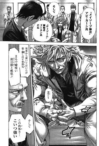 嘘喰い539話(最終回) ゴーネン