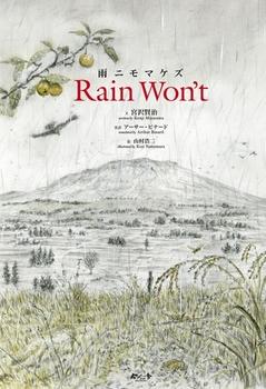 『雨ニモマケズ Rain Won't』