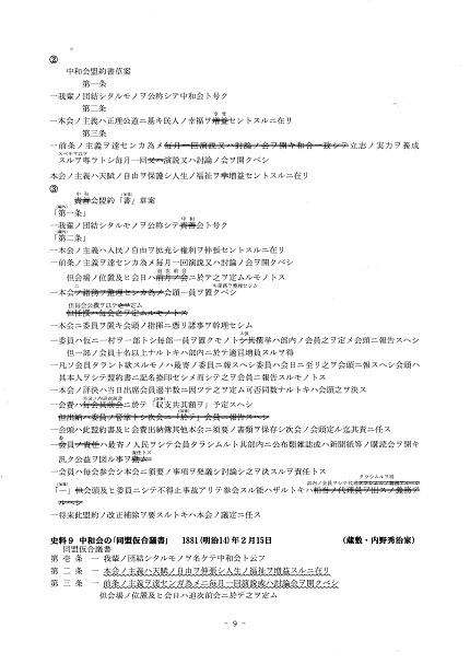 衆楽会資料編5