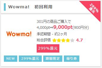 point income wowma syokai 9000pt