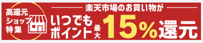 point income rakuten 15 bunner
