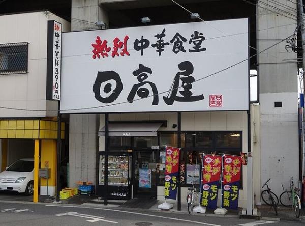 640px-Hidakaya_Minamiyono.jpg