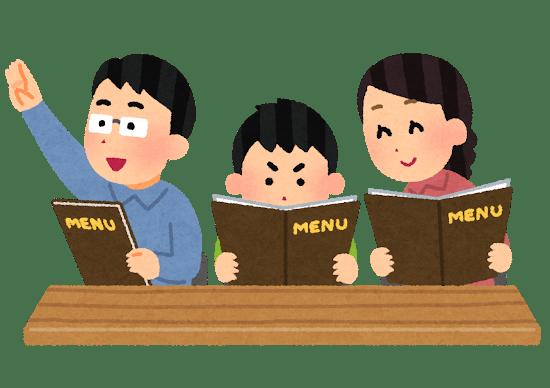 menu_chumon_family.png