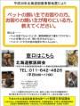 .「平成30年北海道胆振東部地震で 被災されてペットの事で困ってる方の相談窓口~北海道獣医師会」