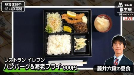 「藤井の昼飯叩き」の画像検索結果