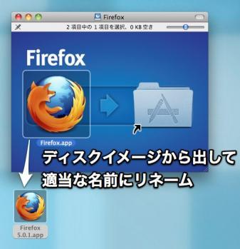 Firefoxをリネームする