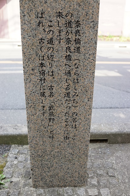 奈良橋道4