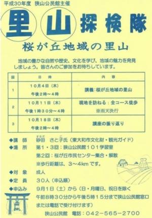 20181004桜ヶ丘里山ちらし