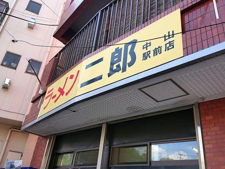 中山駅前_20180826