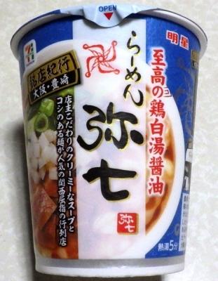 11/19発売 銘店紀行 至高の鶏白湯醤油 らーめん弥七