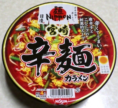 1/14発売 麺NIPPON 宮崎辛麺
