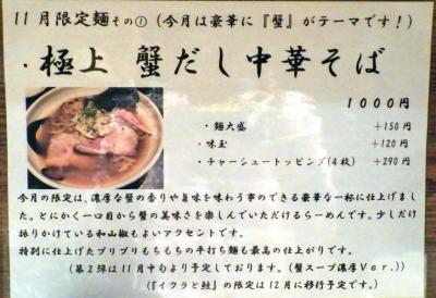 麺と心 7 極上 蟹だし中華そば(メニュー紹介)