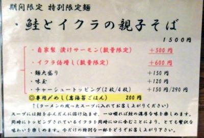 麺と心 7 鮭とイクラの親子そば(メニュー紹介)