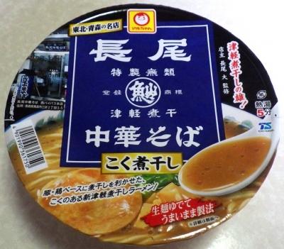 11/20発売 長尾中華そば こく煮干し