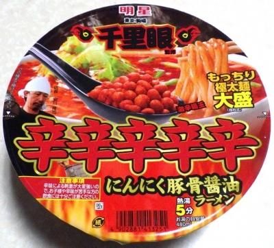 12/17発売 千里眼監修 辛辛辛辛辛にんにく豚骨醤油ラーメン