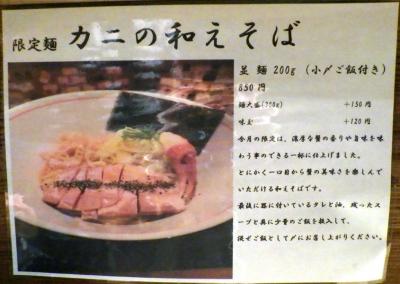麺と心 7 カニの和えそば(メニュー紹介)