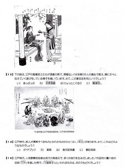 江戸検定模擬試験問題3