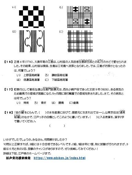 江戸検定模擬試験問題4