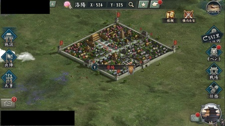 新三国志 県城2
