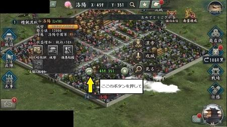 新三国志 洛陽