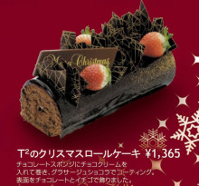$T2のブログ-T2のクリスマスロールケーキ