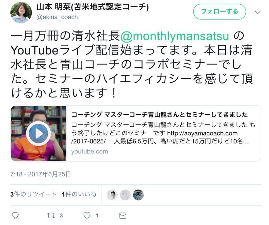 青山龍さん関係20190521205355png