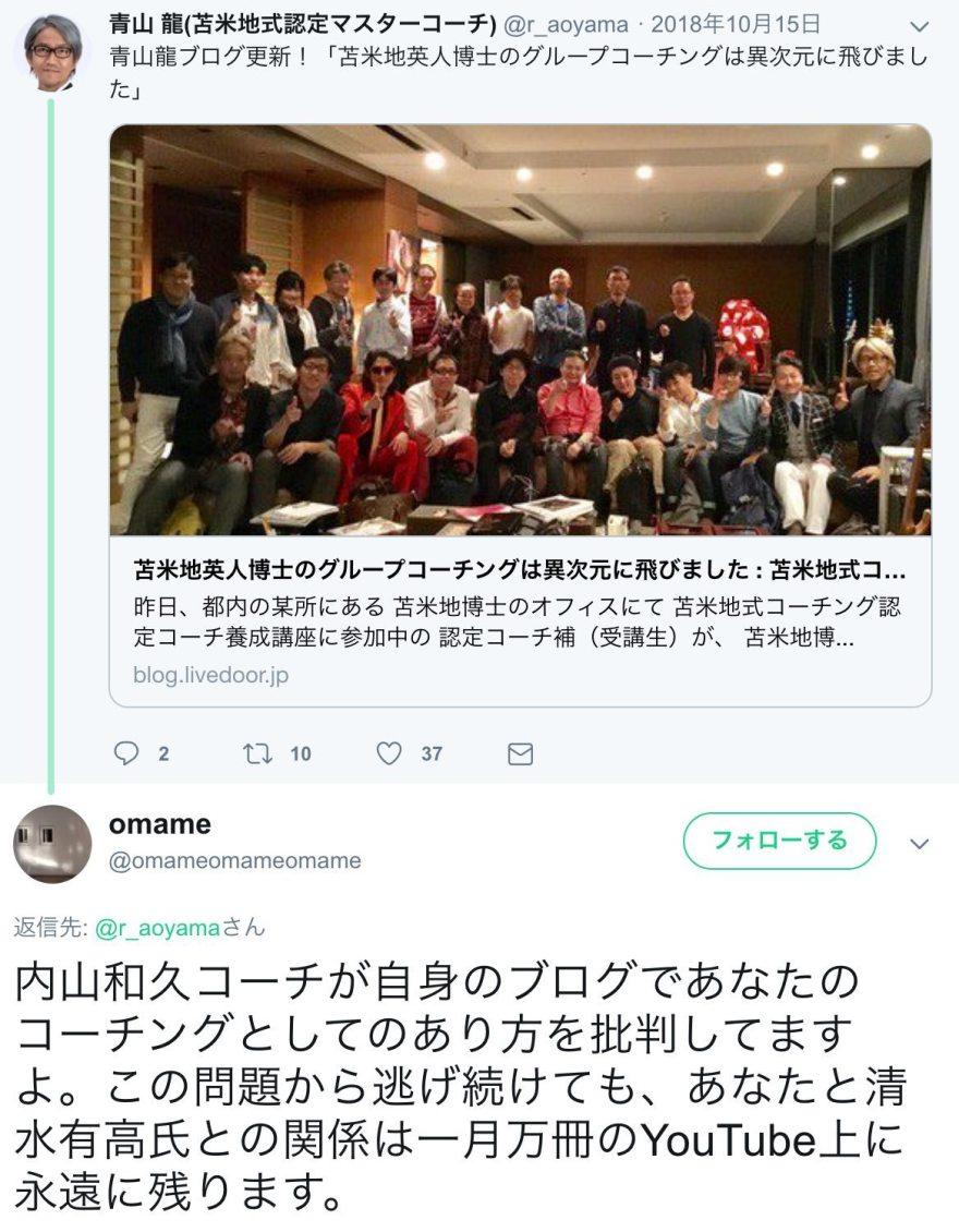 青山龍さん関係20190521204839png