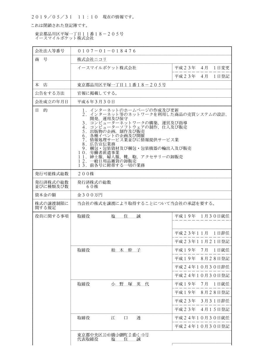 イースマイルポケット株式会社法人登記簿1