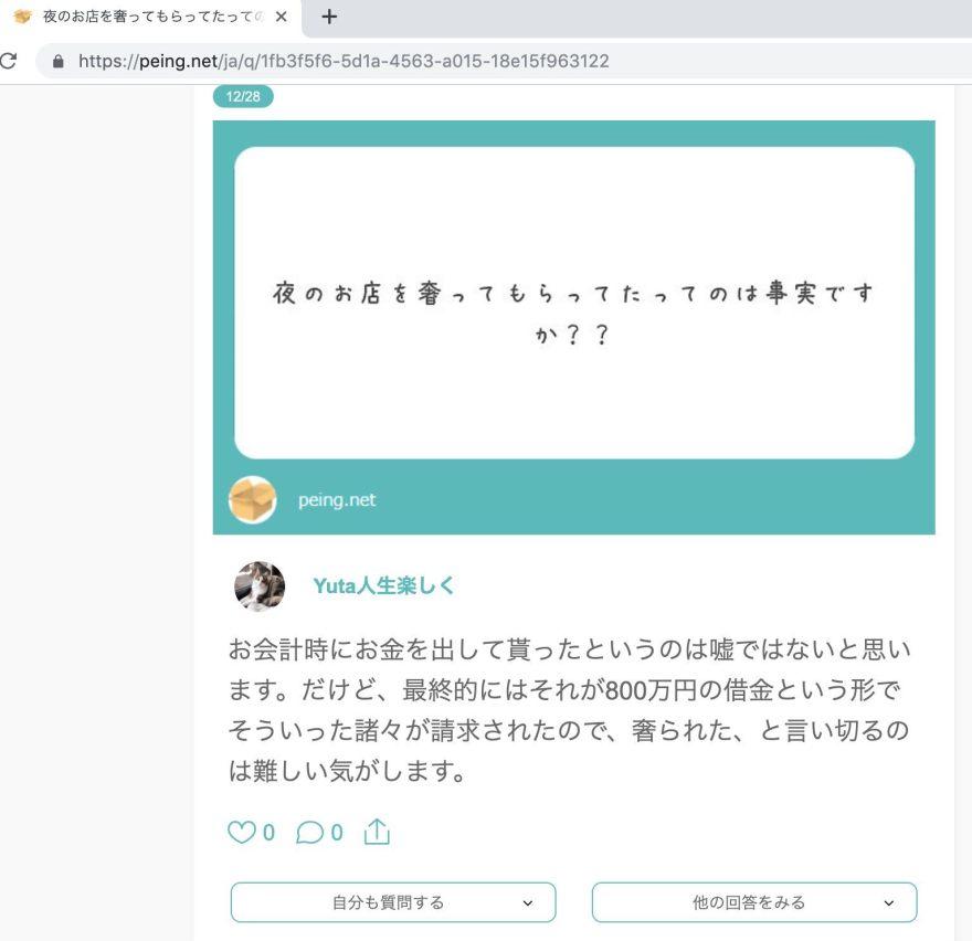 桜井質問箱161848