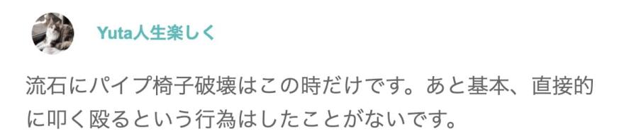桜井悠太質問箱20190606
