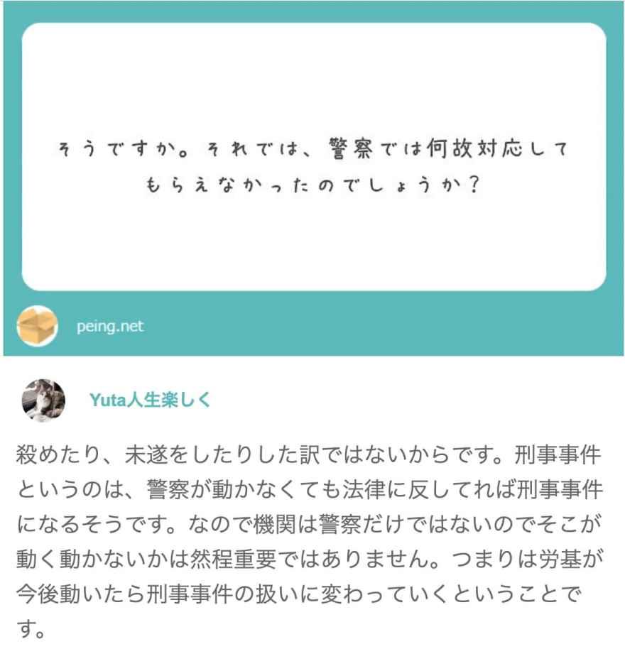質問箱桜井悠太警察