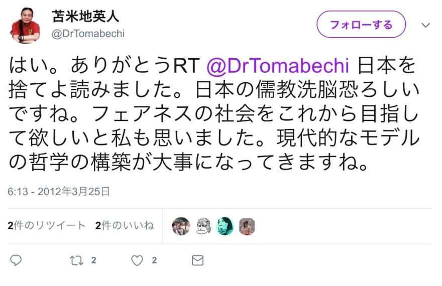 苫米地英人さんTwitter 2019-06-13 210636png