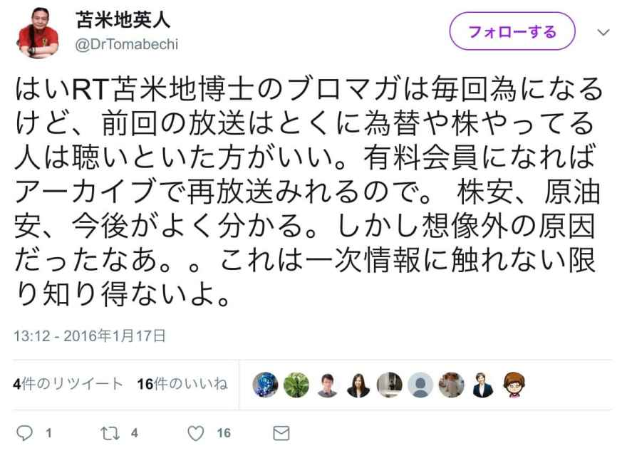 苫米地英人さんTwitter 2019-06-13 210228png