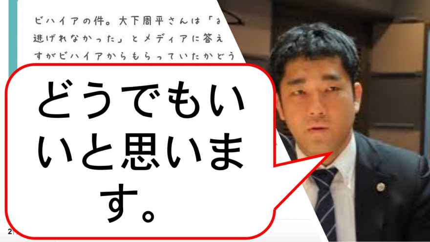 深井弁護士どうでもいい発言