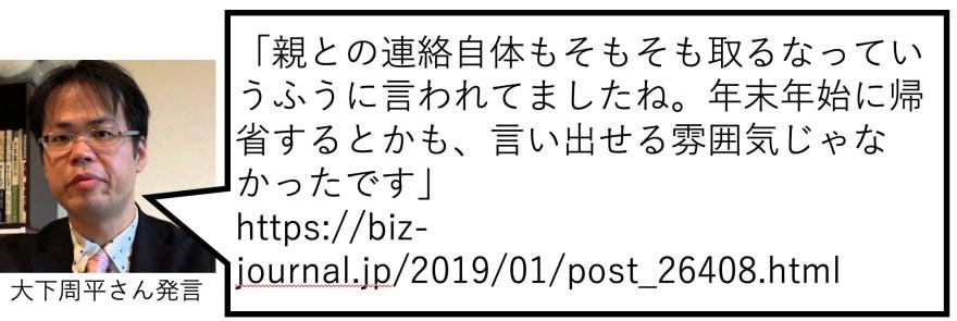 大下ビジネスジャーナル発言2019-06-18145642