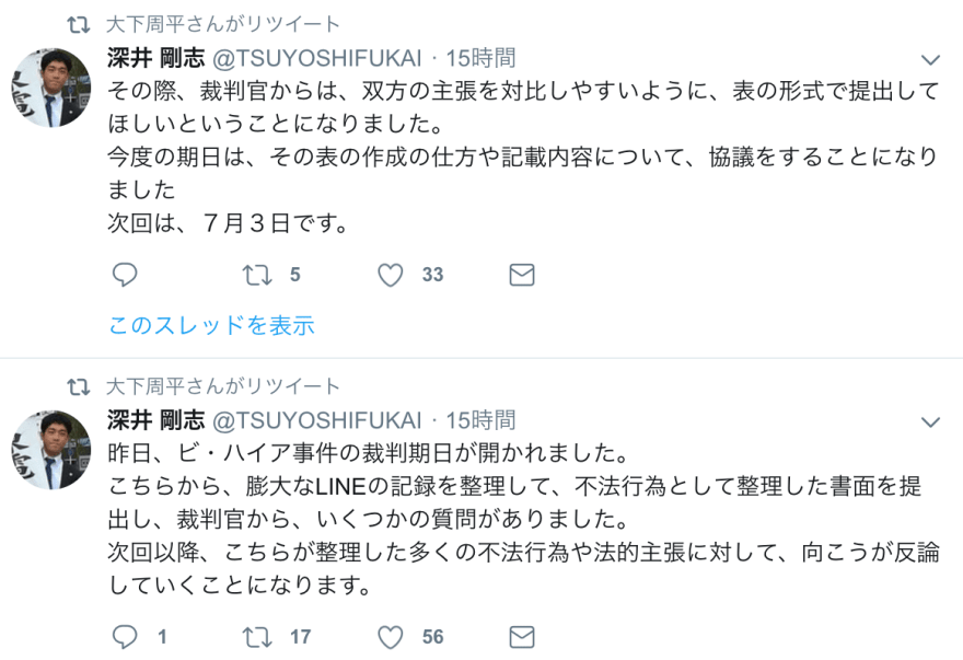 深井弁護士Twitter 2019-06-21 121822png